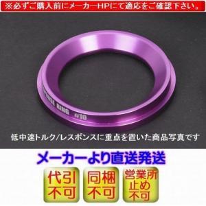 コペン(LA400K)(KF(ターボ付)(14.06-)Siecleシエクル【レスポンスリング/低中速モデル】代引不可|rim