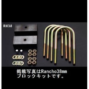 リムコーポレーション 200系 ハイエース 2/4WD用Ranchoロワリングブロックキット 38mm|rim