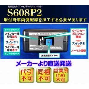 ワゴンR[MH21S][03.09-]下記詳細要確認シエクルウインカーポジションキット(汎用配線接続モデル)S608P2◆代引注文不可商品|rim