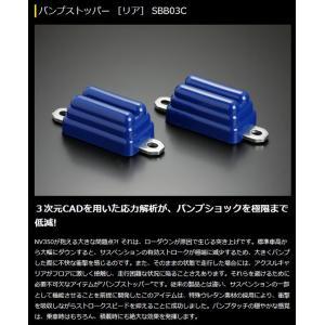 NV350キャラバン 2WD/4WD 玄武 ゲンブGenbバンプストッパー  リア (別売のフューエルラインエスケープキットが必要)|rim