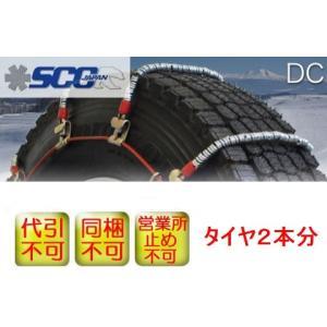 SCCタイヤチェーン ライトトラック用(DC)夏・スタッドレ...