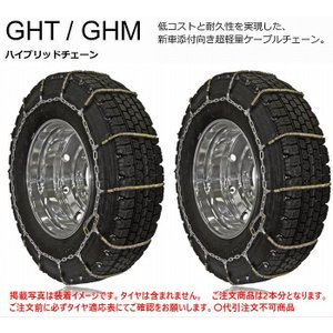 17.5インチ用SCC-GHT/GHMハイブリットチェーン[LTタイヤ専用]【品番GHM094】スタッドレスタイヤ用[225/80R17.5]対応品※代引注文不可|rim