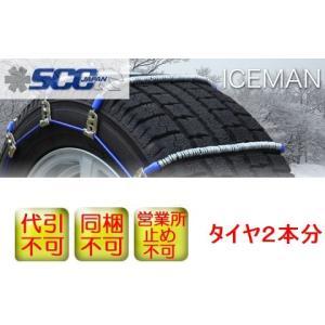 SCCタイヤチェーン 乗用車用(Iceman)スタッドレスタ...