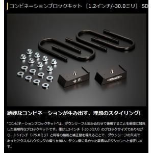 200系 ハイエース 玄武 ゲンブ  Genb コンビネーションブロックキット 1.2inch/-30.0mmSDB12H※代引き不可※|rim
