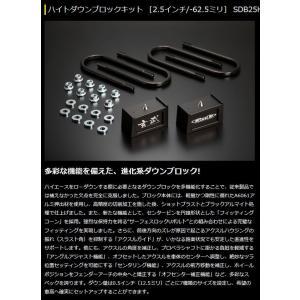200系 ハイエース 玄武 ゲンブ  Genb ハイトダウンブロックキット 2.5inch/-62.5mmSDB25H※代引き不可※|rim