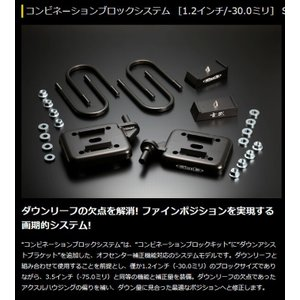 200系 ハイエース 玄武 ゲンブ  Genb コンビネーションブロックシステム 1.2inch/-30.0mmSDS12H※代引き不可※|rim