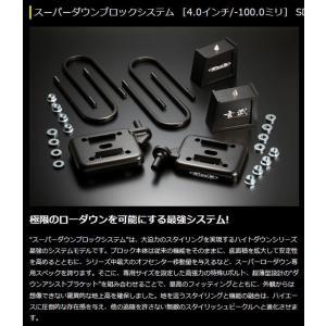 200系 ハイエース 玄武 ゲンブ  Genb スーパーダウンブロックシステム 4.0inch/-100.0mmSDS40H※代引き不可※|rim