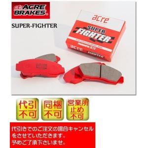 インプレッサスポーツワゴン(06.6〜07.6)GGC/GDC[1.5R] ■アクレブレーキパッド スーパーファイター フロント左右セット|rim