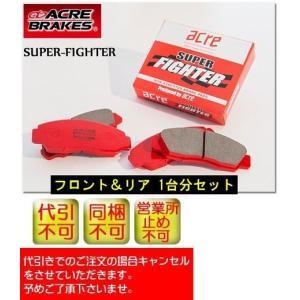 フォレスター(12.11〜)SJG ■アクレブレーキパッド スーパーファイター 前後1台分セット|rim