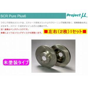 ネイキッド L750S/760S (TURBO-F/G)■プロジェクトμブレーキロータ SCR Pure Plus6未塗装 フロント用左右セット■適合詳細要確認|rim