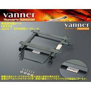 ヴィッツ.プラッツ[#CP90系]Vanner(バンナ)シートレール【Sparco R100シート】【左座席用】◆受注生産品