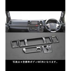 リムコーポレーション 200系 ハイエース 2/4WD用 4型ワイド4速A/T車 Rim -カーボン調パネル5点セット|rim