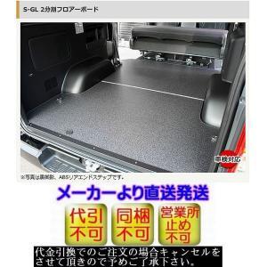 【黒御影仕上】200系ハイエースS-GL標準ボディ専用/4型(パワースライドドア付)2分割フロアーボード【黒御影】◆代引注文不可|rim