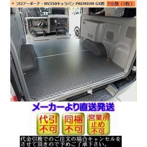 NV350キャラバン PREMIUM GX用パワースライドドア付車不可 後方2分割(2枚)フロアーボード【黒御影仕上】◆代引注文不可 受注生産品|rim