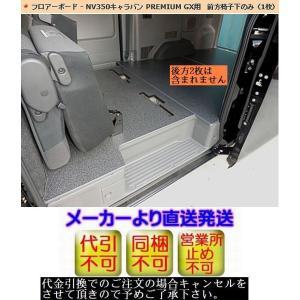 NV350キャラバン PREMIUM GX用 パワースライドドア付不可 前方椅子下のみ(1枚) フロアーボード【黒御影仕上】◆代引注文不可 受注生産品|rim