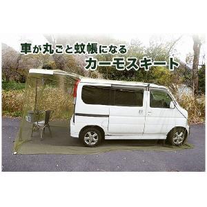 カーモスキート/軽自動車用|rim