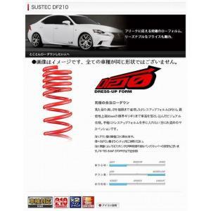 インサイト(ZE2)(09/2〜14/3)SUSTEC(サステック)DF210コイルスプリング品番ZE2DK