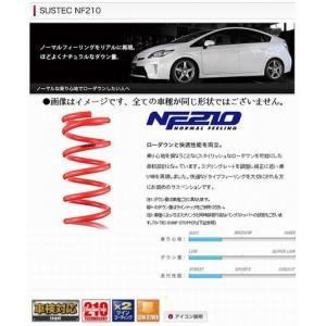 インサイト(ZE2)(09/2〜14/3)SUSTEC(サステック)NF210コイルスプリング品番ZE2NK
