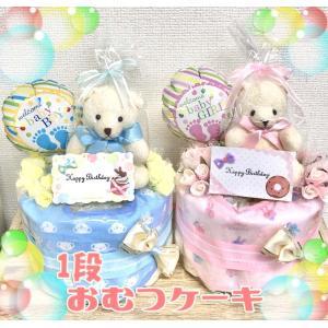 おむつケーキ 出産祝い 1段ケーキ 男の子 女の子 パンパース ハンドメイド ギフト 送料無料!