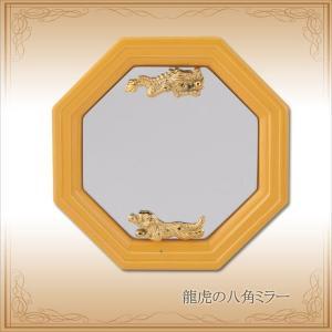 風水 龍虎の八角ミラー 置き型