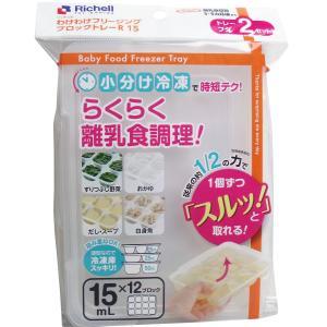 らくらく離乳食調理。  ●薄型で積み重ねができるので冷凍庫にすっきり収納できます。 ●容器とフタは分...