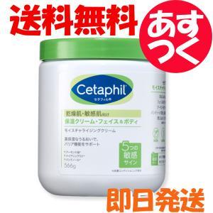 セタフィル モイスチャライジング クリーム Cetaphil 保湿クリーム 送料無料