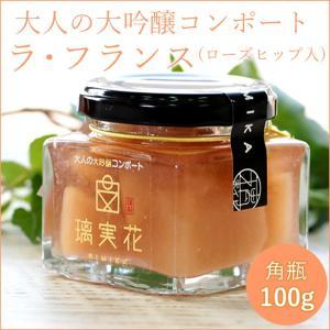 大人の大吟醸コンポート【角瓶100g】ラ・フランス(ローズヒップ入)
