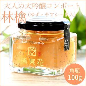 大人の大吟醸コンポート【角瓶100g】林檎(柚子・チアシード入)