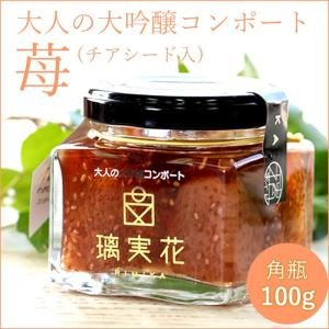 大人の大吟醸コンポート【角瓶100g】苺(チアシード入)