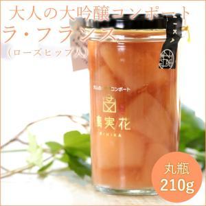 大人の大吟醸コンポート【丸瓶210g】ラ・フランス(ローズヒップ入)