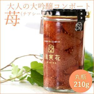 大人の大吟醸コンポート【丸瓶210g】苺(チアシード入)