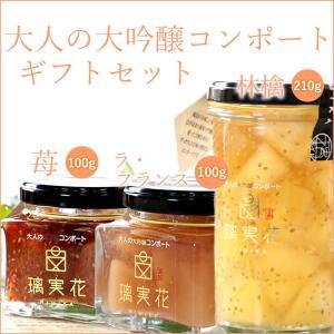 大人の大吟醸コンポ―トギフトセット 林檎210g、苺100g、ラ・フランス100g