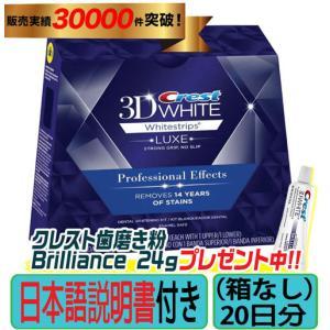 歯磨き粉付 箱なし特価 クレスト 3D ホワイト プロフェッショナルエフェクツ 20回分- Crest 3D Profe..