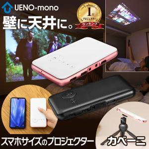 プロジェクター 小型 家庭用 天井 壁 Bluetooth WiFi スマホ 映画 ミニ ポータブル 軽量 モバイルプロジェクター iPhone 小型 ミニプロジェクター 三脚の画像