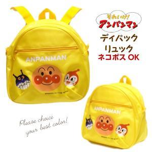 アンパンマン リュック Dパック 黄色 子供 キッズ 男の子 女の子|rinasora