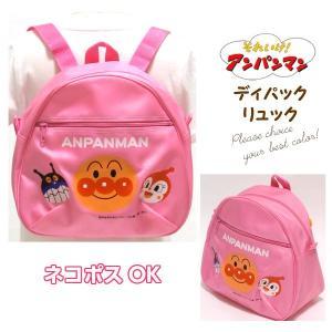 アンパンマン リュック デイパック ディパック ピンク 子供 キッズ 女の子 Dパック|rinasora