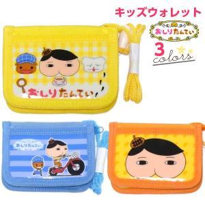 タイムセール 二つ折り財布 おしりたんてい 男の子 幼稚園 保育園 小学生 かわいい 財布 ひも付き 男児|rinasora