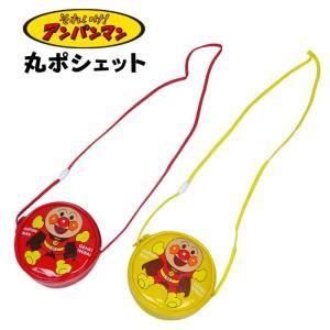 アンパンマン 丸ポシェット キッズ 子供 グッズ 赤/青/黄|rinasora