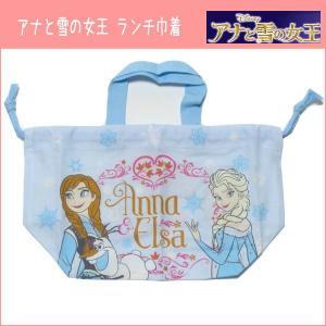 アナと雪の女王 ランチ巾着 弁当袋 ディズニー|rinasora