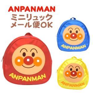 アンパンマン ミニリュック リュックサック デイパック ディパック キッズ 子供 赤/青/黄 あすつく|rinasora