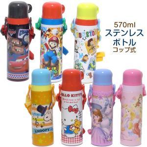 ステンレスボトル 保温保冷水筒 570ml コップ式 スヌーピー/カーズ/トイストーリー|rinasora