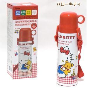 ステンレスボトル 保温保冷水筒 570ml コップ式 スヌーピー/カーズ/トイストーリー|rinasora|05