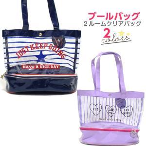 プールバッグ 送料無料 ビーチバッグ スイムバッグ 女の子 2重底 プールバッグ 小学生 幼稚園 保育園 キッズ 子供 可愛い|rinasora