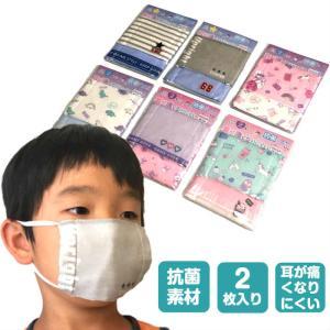 子供用ガーゼマスク 2枚入り 子ども用 ガーゼ 在庫あり 男の子 女の子 給食 小学校 幼稚園 保育園 風邪予防 花粉症対策 インフルエンザ|rinasora