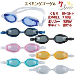 スイミングゴーグル 7色 フットマーク フリー 水中メガネ くもり止め 水泳 プール 競泳 海 子供 キッズ|rinasora