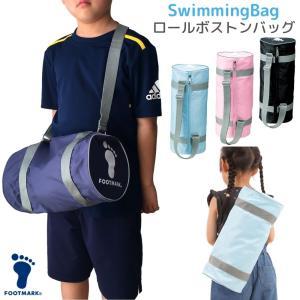 ロールボストンバッグ プールバッグ ビーチバッグ スイムバッグ 男の子 女の子 シンプル プールバッグ 小学生 幼稚園 保育園 キッズ 子供 フットマーク|rinasora