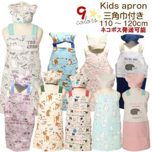 子供 エプロン キッズ 110〜120cm 小学生 三角巾付き 給食 9柄 女の子 かわいい|rinasora
