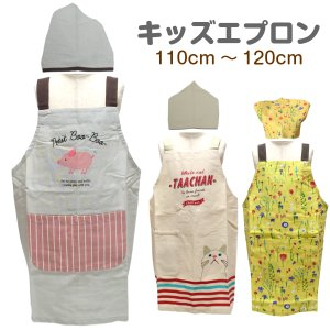 子供 エプロン キッズ エプロン 110〜120cm 子ども 子供用 三角巾付き 給食 7柄 フレンズヒル 男の子 女の子 かわいい 小学生 料理 家庭科|rinasora