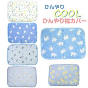 ひんやり枕カバー 45×65cm 冷感グッズ 冷たい ひんやり 夏 寝具 かわいい フレンズヒル rinasora