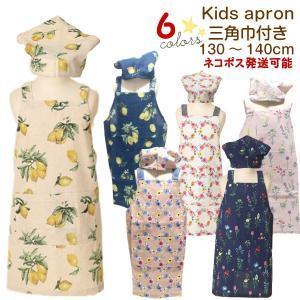 子供 エプロン キッズ 130〜140cm 三角巾付き 給食 6柄 女の子 かわいい 小学生|rinasora
